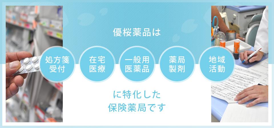 優桜薬品は外来調剤・在宅医療・一般用医薬品・薬局製剤・地域活動に特化した保険調剤薬局です