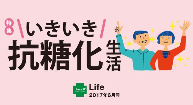life170601_main.jpeg